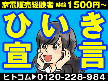 株式会社ヒト・コミュニケーションズ関西支社のアルバイト情報