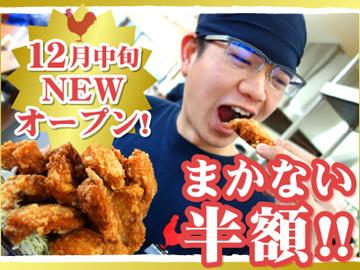 からやま 江別弥生町店 ★12月中旬、ついにNEW OPEN!のアルバイト情報