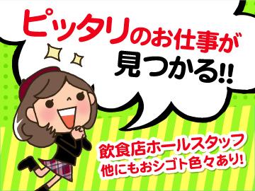 株式会社リージェンシー 福岡支店/FOFAN26のアルバイト情報