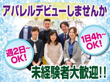 東京シャツ株式会社 ☆5店舗合同募集☆のアルバイト情報
