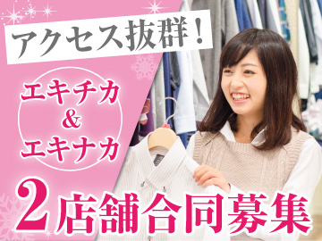 SHIRTSPLAZA (1)品川店(2)八重洲地下街店のアルバイト情報