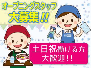 株式会社日本ヒュウマップのアルバイト情報