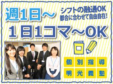 明光義塾 大阪6教室合同募集 (有限会社PROS)のアルバイト情報