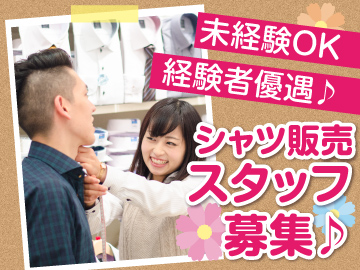 東京シャツ株式会社 ☆3店舗合同募集☆のアルバイト情報