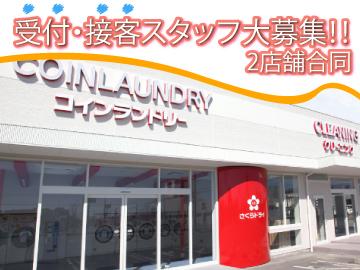 さくらドライ [1]前橋川原店 [2]渋川店のアルバイト情報