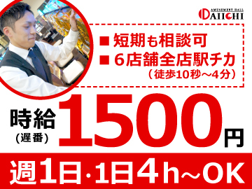 DAIICHI 6店舗合同募集のアルバイト情報