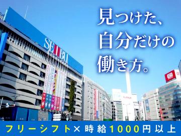 (株)ベルーフ  西武池袋店 のアルバイト情報