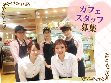 カフェ風車 ≪2店舗同時募集!!≫のアルバイト情報