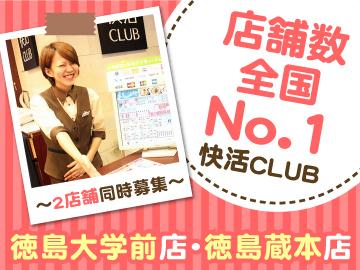 快活CLUB (1)徳島大学前店 (2)徳島蔵本店のアルバイト情報
