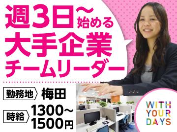 トランスコスモス株式会社 CCS西日本本部/K160257のアルバイト情報