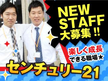 センチュリー21 (株式会社不動産センター)のアルバイト情報