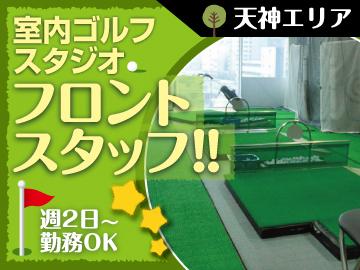 NPゴルフスタジオのアルバイト情報