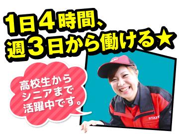 株式会社ユーオーエス(宇佐美グループ) のアルバイト情報