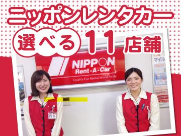 ニッポンレンタカー中国株式会社のアルバイト情報