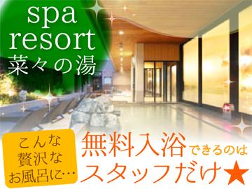 spa resort 菜々の湯のアルバイト情報
