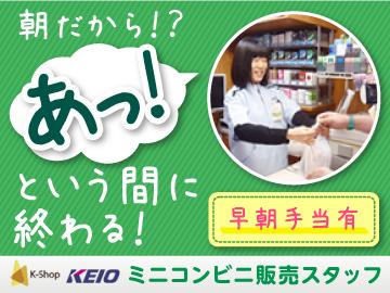 株式会社京王ストア 《K-Shop 10店舗同時募集》のアルバイト情報