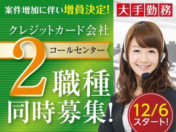 トランスコスモス株式会社 Work it! Plaza福岡/FK1611203のアルバイト情報