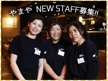 博多もつ鍋やまや☆池袋/大崎/浜松町合同募集☆のアルバイト情報