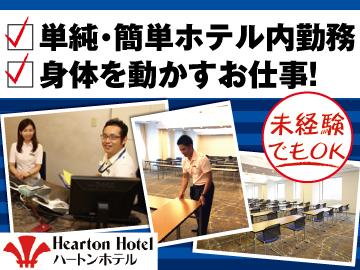 ハートンホテル北梅田のアルバイト情報