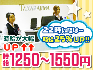 (株)宝島 荻島店のアルバイト情報