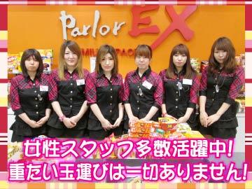 アミューズメント パーラーEXのアルバイト情報