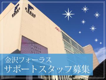株式会社OPA 金沢フォーラスのアルバイト情報