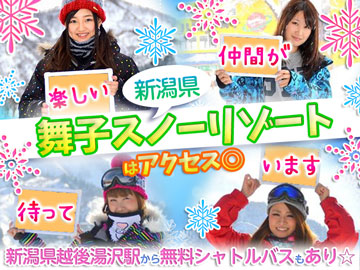 MAIKO SNOW RESORT (舞子スノーリゾート) / 舞子高原ホテルのアルバイト情報