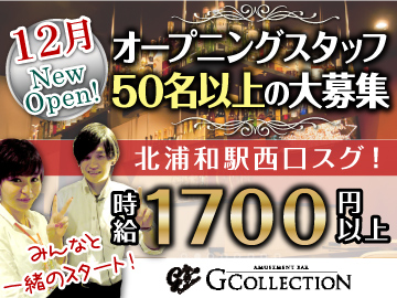 G−collection 北浦和店のアルバイト情報