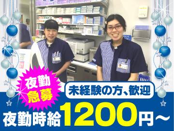 ホスピタルローソン 横浜市大附属病院店/クオール株式会社のアルバイト情報