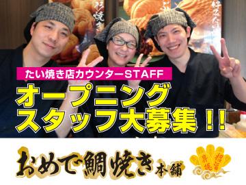 おめで鯛焼き本舗 マルイファミリー志木店のアルバイト情報