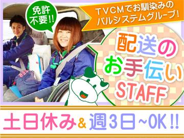 株式会社パルライン 鶴見・宮前・横浜南営業所のアルバイト情報