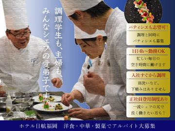 株式会社ホテル日航福岡のアルバイト情報