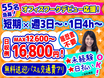 キャリアリンク株式会社【東証一部上場】/PIC60586のアルバイト情報