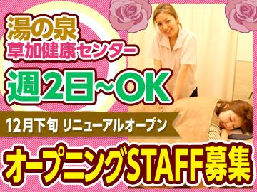 湯の泉草加健康センター リラクゼーションコーナー★OPEN★のアルバイト情報