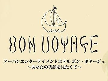 ホテル ボン・ボヤージュのアルバイト情報