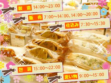 テイクアウト・サンドイッチ専門店 BROWN BASKETのアルバイト情報