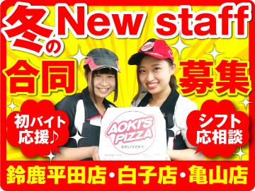 アオキーズ・ピザ (A)鈴鹿平田店(B)鈴鹿白子店(C)亀山店のアルバイト情報