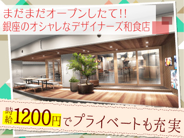 「TOKYO GINZA SHOKUDO」 (株)虎杖東京のアルバイト情報