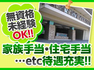 【今井の郷 応募受付センター】 (株)セントメディアのアルバイト情報