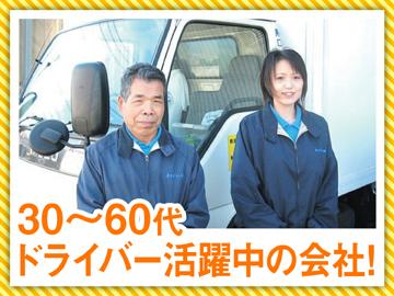 寿ロジコム株式会社 東京営業所のアルバイト情報