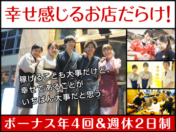 SFPダイニング株式会社≪東証二部上場≫のアルバイト情報