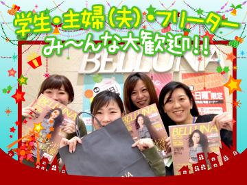 (株)ベルーナユナイテッド イオンモール旭川駅前店のアルバイト情報