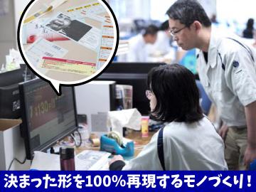 三協シール印刷株式会社のアルバイト情報