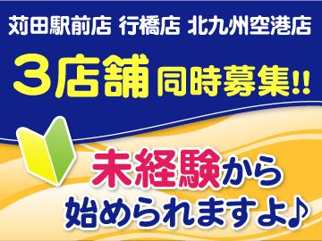 オリックスレンタカー(1)苅田駅前店(2)行橋店(3)北九州空港のアルバイト情報