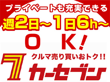 株式会社ハンズ カーセブン (1)松戸中央店 (2)江戸川店のアルバイト情報
