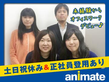 株式会社アニメイトホールディングスのアルバイト情報