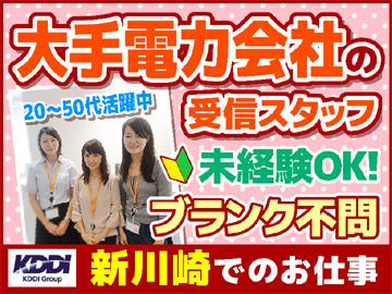(株)KDDIエボルバコールアドバンス/新川崎4004係のアルバイト情報