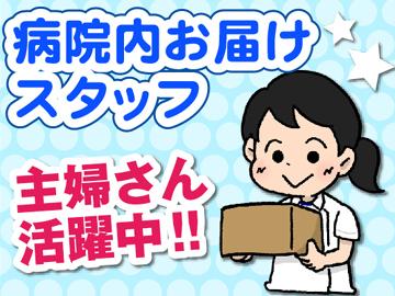 エム・シー・ヘルスケア株式会社LC関東のアルバイト情報