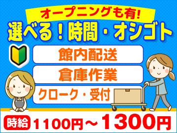 ヤマト運輸(株) 東東京館内物流支店のアルバイト情報