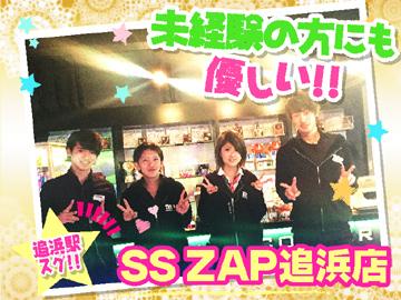 SSZAP 追浜店のアルバイト情報
